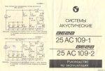 25АС-109-2-фильтр-ldsound.ru_.jpg