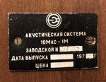 10as401-10mas_1m-ldsound.ru-10.jpg