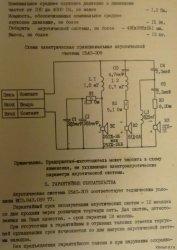 25as309-ldsound.ru-2.jpg